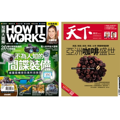 How It Works知識大圖解 (1年12期) + 天下雜誌 (半年12期)