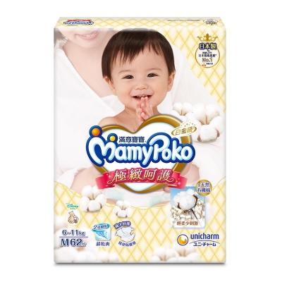 滿意寶寶 極緻呵護紙尿褲(M)(62片x4包/箱)