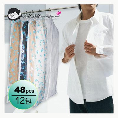 《拉鏈式》衣物防塵套-西裝外套專用〈48pcs/12包〉