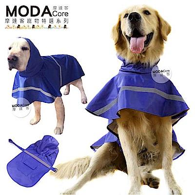 摩達客寵物-寵物大狗透氣防水雨衣(藍色/反光條) 黃金拉拉