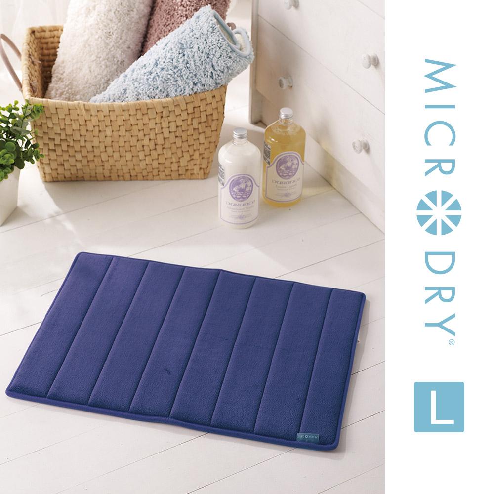 Microdry 時尚地墊 舒適記憶綿浴墊【深海藍/ L】