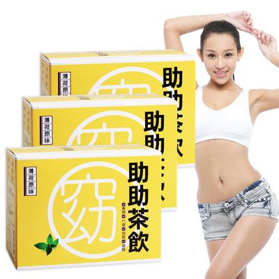 【亞山娜生技】助助茶飲3盒(20包/盒)