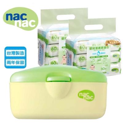【麗嬰房】nac nac 濕紙巾加熱器(超值優惠組)