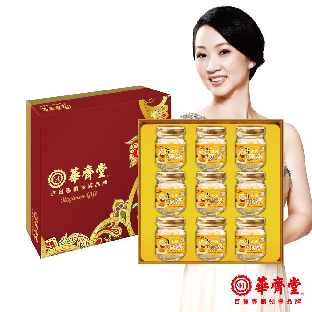 華齊堂 頂級金絲燕窩禮盒(75ml/瓶 x 9瓶 x 1盒)