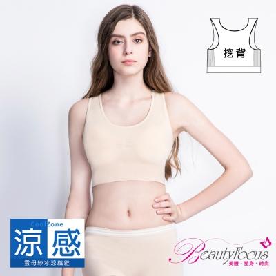 BeautyFocus-輕機涼感超彈力美胸衣-挖背-膚