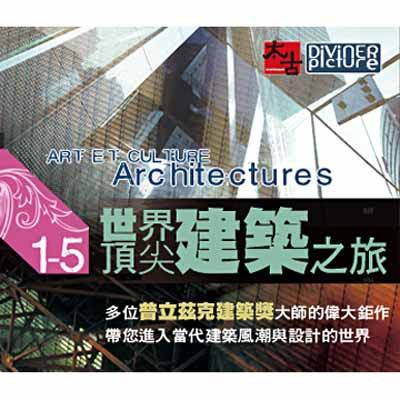 世界頂尖建築之旅 第1~5集  DVD