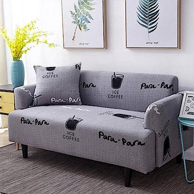 日創優品 簡約時尚高彈力沙發套-午後咖啡3人座  (贈同款抱枕套x1)