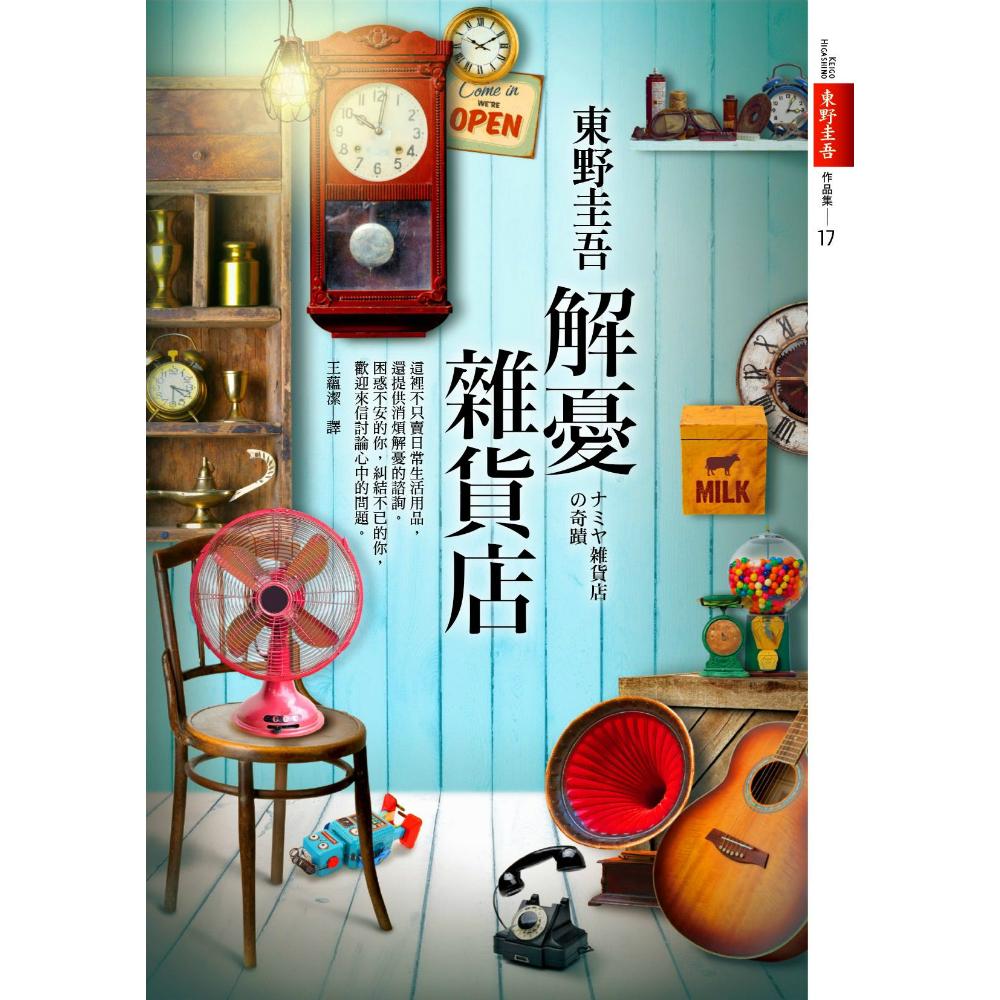 解憂雜貨店【電影書腰版】 | 拾書所