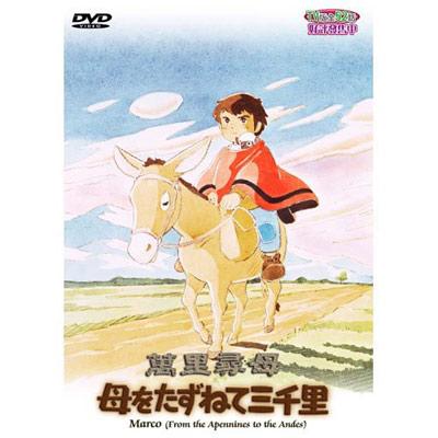 懷舊卡通-萬里尋母-DVD