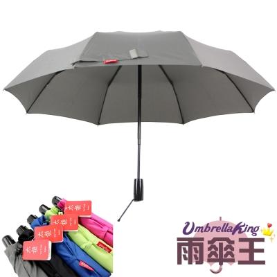 雨傘王-BIGRED太極-自動開收折傘-灰色