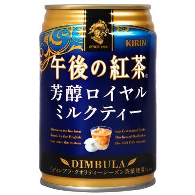 KIRIN 午後紅茶-皇家奶茶(280ml)
