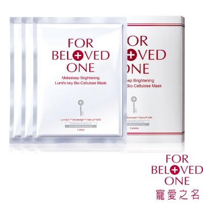 寵愛之名 亮白淨化光之鑰生物纖維面膜3片/盒