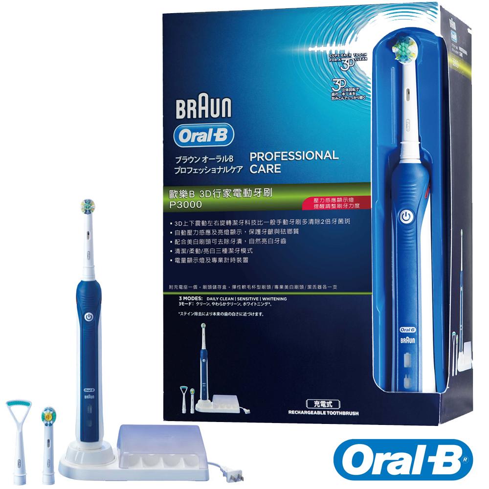 德國百靈歐樂B3D 行家經典款電動牙刷 D205353[快速到貨]
