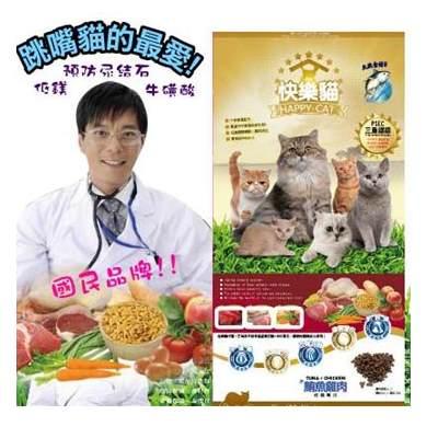 台灣製HappyCat《快樂貓》鮪魚雞肉高嗜口貓飼料 1.5kg