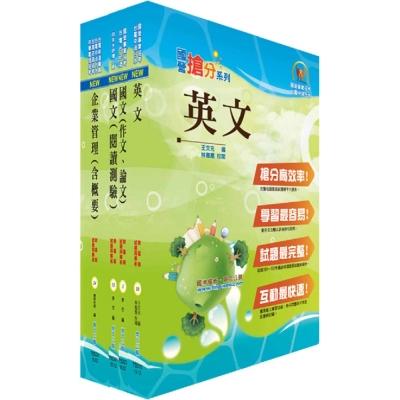 漢翔公司招考師級(人力資源、企劃管理、專案管理、稽核管理)套書(贈題庫網帳號、雲端課程)