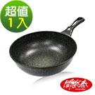闔樂泰 金太郎鑄造雙面炒鍋-20cm