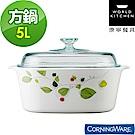 康寧Corningware 5L方形康寧鍋-綠野微風