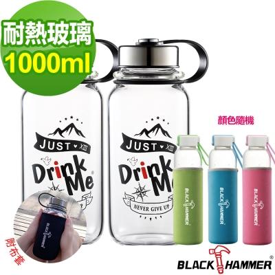 義大利BLACKHAMMER 耐熱玻璃水瓶1000ml 兩入組(加贈玻璃水瓶)