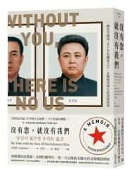 沒有您-就沒有我們-一個真空國度-270名權貴之子