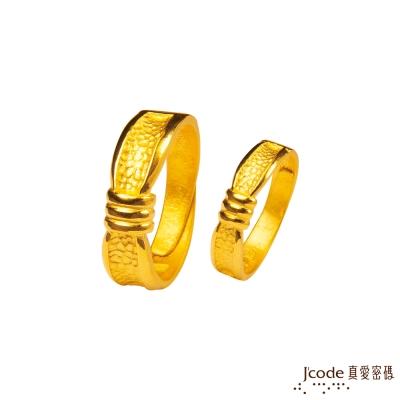 J'code真愛密碼 真愛無盡黃金成對戒指