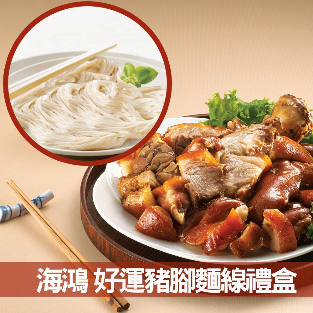海鴻 好運豬腳麵線禮盒(豬腳940g+麵線220g)(2組)