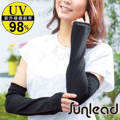 Sunlead 防曬透氣排熱純色抗UV袖套 (黑色)