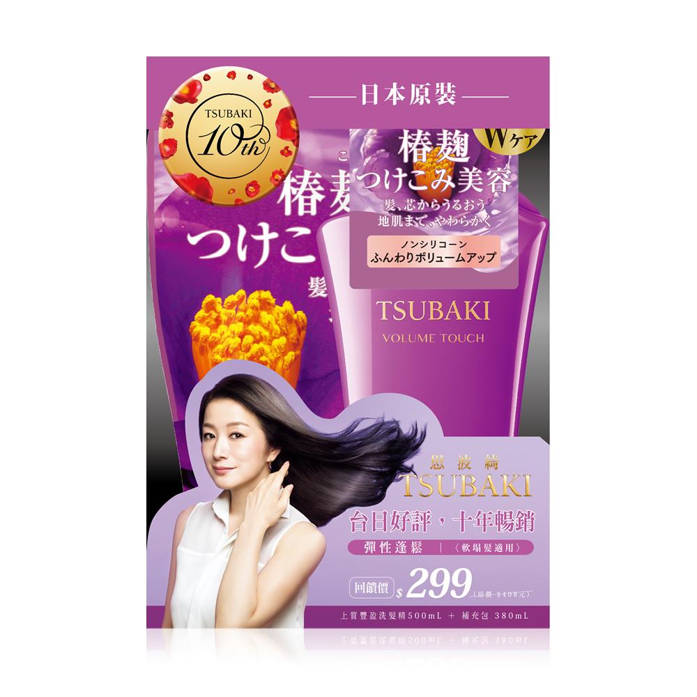 TSUBAKI上質豐盈十周年精裝版(軟塌髮適用)