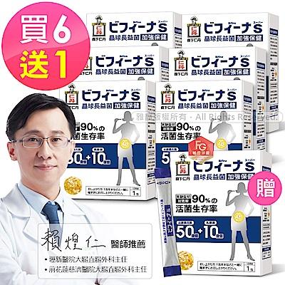 (買6送1)森下仁丹 晶球長益菌-加強保健(14包/盒)超值X7盒組