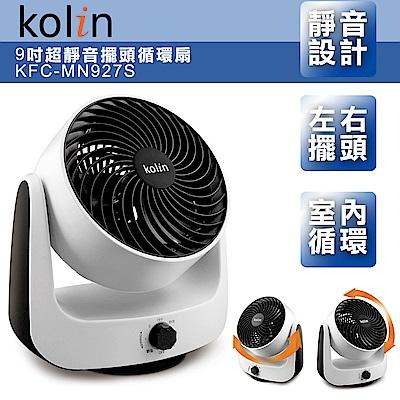 歌林Kolin-9吋超靜音擺頭循環扇(KFC-MN927S)