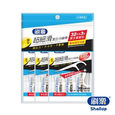 刷樂 超細滑潔舌牙線棒衛生包(32支*3包)