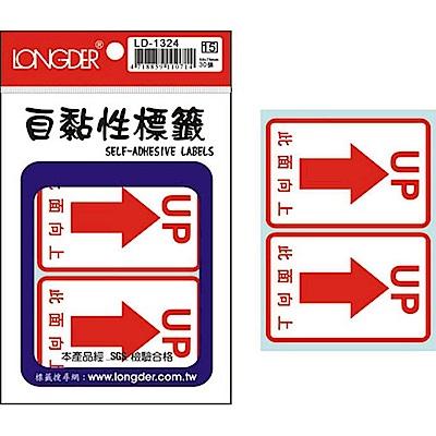 龍德 LD-1324 UP向上 自粘標籤 30P  (20包/盒)