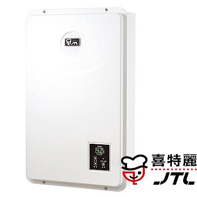 喜特麗 JT-H1322 數位恆溫無氧銅水箱13L強制排氣熱水器
