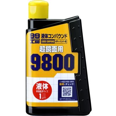 日本SOFT 99 粗蠟9800-快