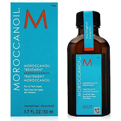 MOROCCANOIL摩洛哥 摩洛哥優油50ml(機場限定英文版)