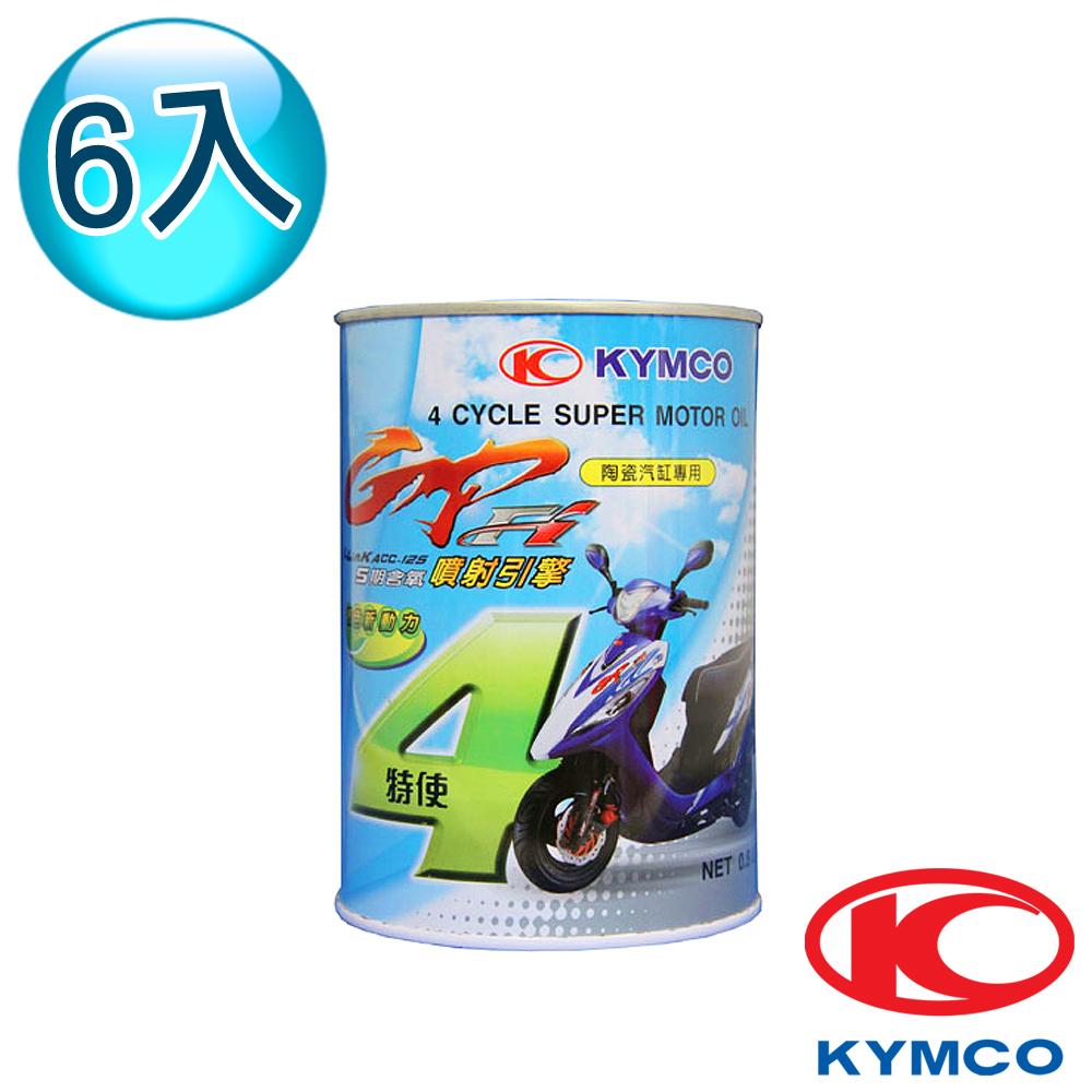 【光陽KYMCO原廠油】GP 陶瓷汽缸噴射引擎專用 (6罐)