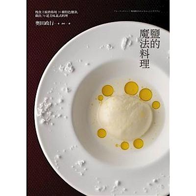 鹽的魔法料理:慢食主廚教你用 35 種特色鹽款,做出 70 道美味義式料理
