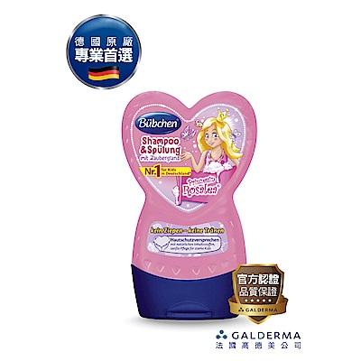 貝臣粉紅公主洗潤髮露 230 毫升