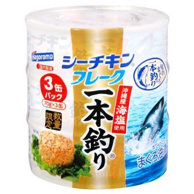 Hagoromo 一本釣頂級鮪魚罐(70gx3罐)