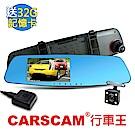 CARSCAM行車王 GPS測速WDR 2K雙鏡頭後視鏡行車記錄器GS9200-急速配