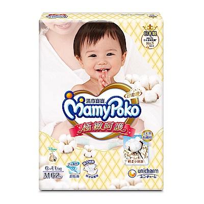 滿意寶寶 極緻呵護紙尿褲(M)(62片/包)