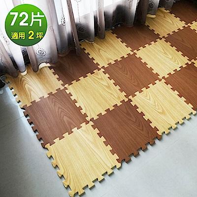 Abuns 和風耐磨拼色橡木紋巧拼地墊(72片裝-2坪)
