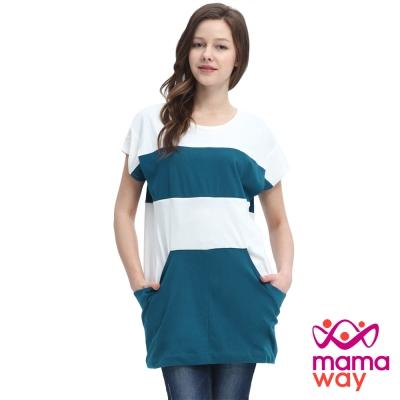 Mamaway 配色剪接大口袋長版孕婦裝.哺乳衣(共三色)