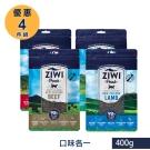 ZiwiPeak巔峰 98%鮮肉貓糧400G*四種口味各一*