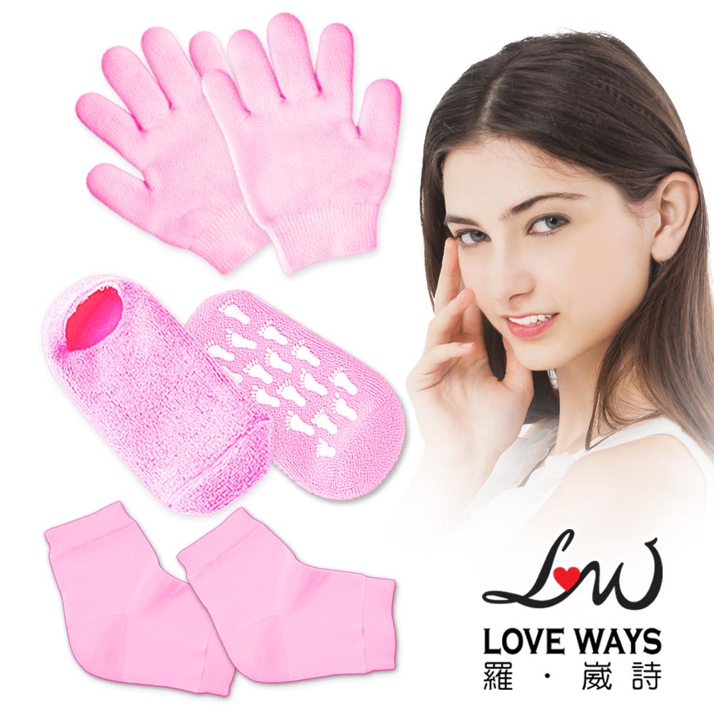 LoveWays羅崴詩 凝膠保濕三件組(手套+足襪+後肘套)