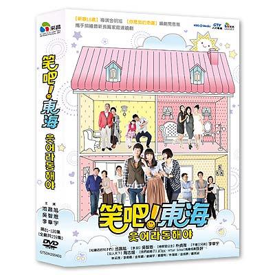 笑吧東海 81-120 DVD
