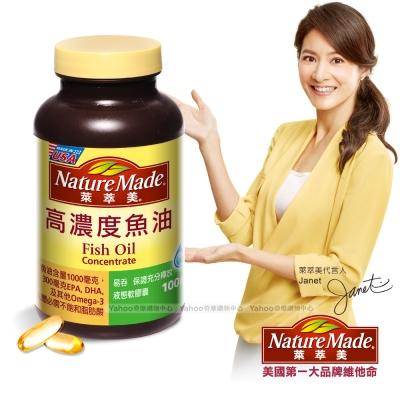 萊萃美 高濃度魚油(100粒)