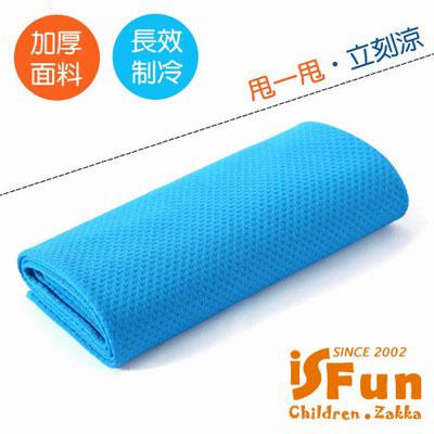 iSFun 外出運動 透氣涼感冰涼巾