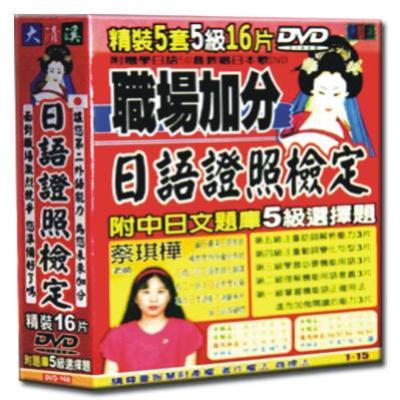 日語證照檢定-盒裝