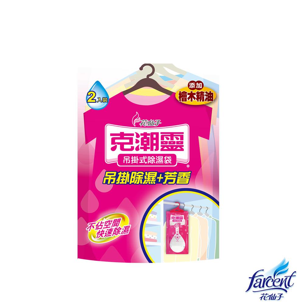 克潮靈吊掛式除濕袋-檜木香(200mlx2入)