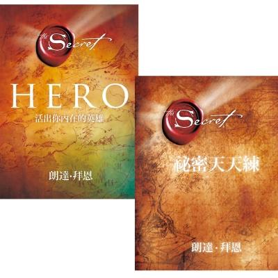 祕密天天練+Hero:活出你內在的英雄 2書